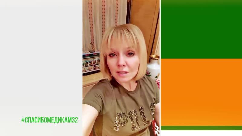 Певица Валерия поблагодарила брянских врачей