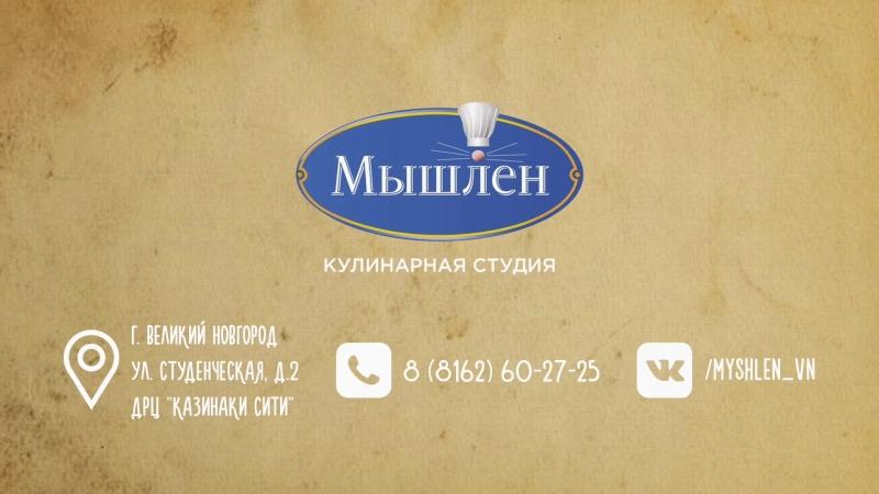 Выпускной Кулинарной студии Мышлен