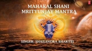 Mahakal Shani Mrityunjay Mantra By Shailendra Bhartti