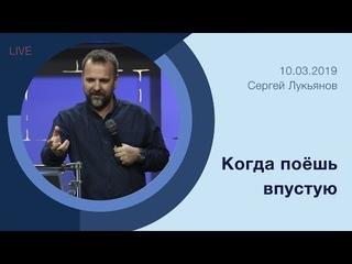 """""""Когда поёшь впустую"""" - Сергей Лукьянов -"""