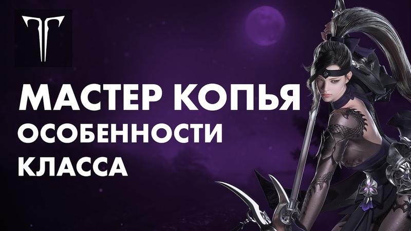 Архетип монах Мастер копья LOST ARK в России