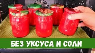 Хоть 100 банок закрою ВСЕ улетают! Без соли, без уксуса! Мои любимые помидоры на зиму!