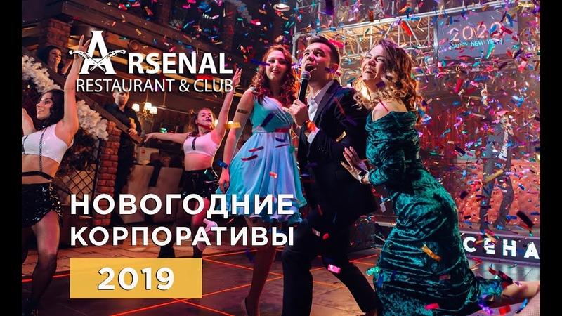 Новогодние корпоративы 2019 в РРК Арсенал