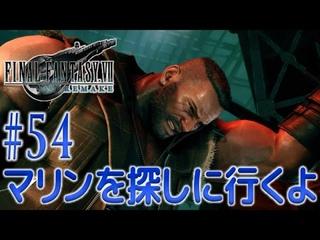 #54【FF7 リメイク】まったり初見実況♪【FINAL FANTASY VII REMAKE】