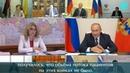 Видео совещания В В Путина с членами Правительства 11 августа с субтитрами