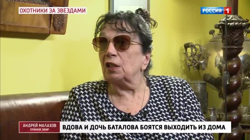Прямой эфир Москва слезам не верит вдова и дочь Баталова боятся выходить из дома
