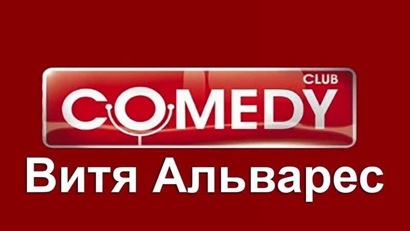 Camedy Club Витя Альварес