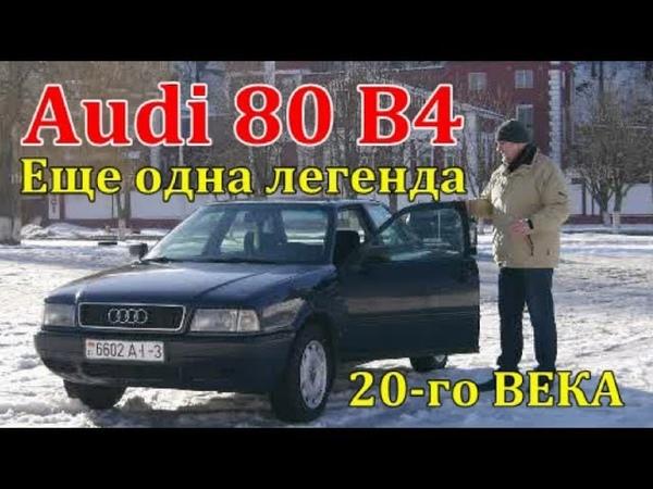 Ауди 80 Б4Audi 80 B4, КАК ПОЖИВАЕТ ЕЩЕ ОДНА ЛЕГЕНДА ХХ-го ВЕКА Видео обзор, тест-драйв