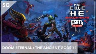 ДРЕВНИЕ БОГИ ЖДУТ - DOOM ETERNAL : THE ANCIENT GODS #1