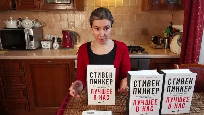 Стивен Пинкер и его ангелы вышел русский перевод книги о глобальном снижении насилия