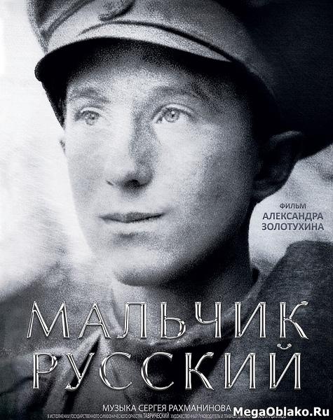 Мальчик русский (2018/WEB-DL/WEB-DLRip)