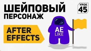 Шейповый персонаж Among Us - Урок After Effects
