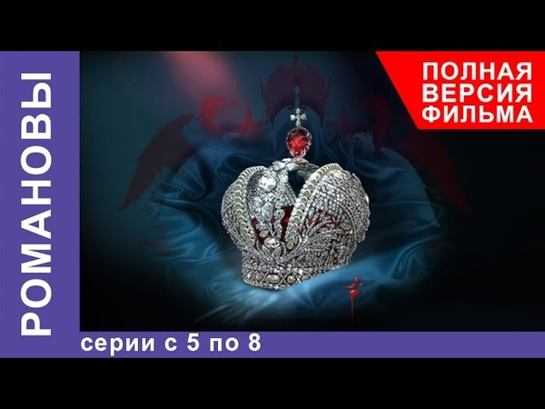 Романовы Все серии подряд с 5 по 8 Полная версия фильма Документальный Фильм