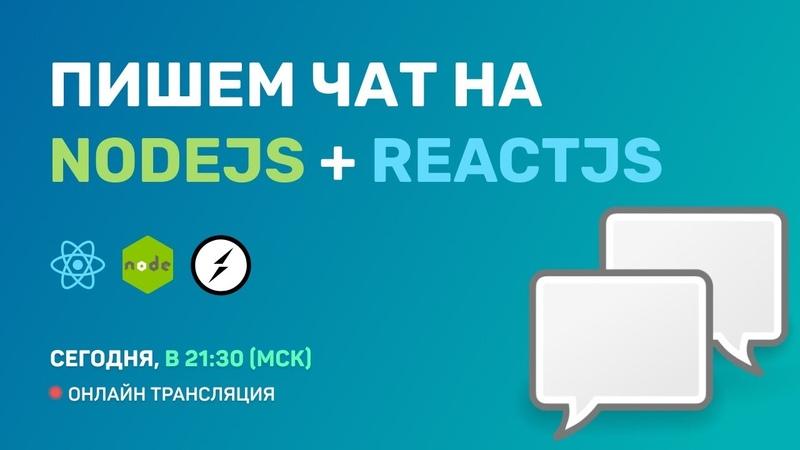 2 Разработка простого чата на ReactJS NodeJS Socket.IO (for Junior)