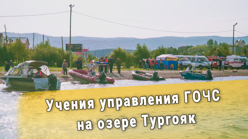 Учения управления ГОЧС на озере Тургояк