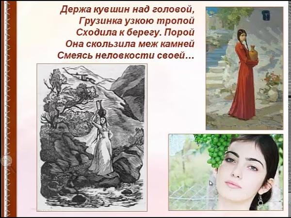 2 я часть урока по поэме М Ю Лермонтова Мцыри 8 класс