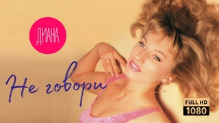 Диана — Не говори (Official Music Video) (Full HD Remastered Version)
