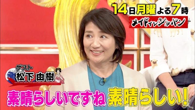 『メイドインジャパン!』1014(月・祝) 松下由樹も感動☆番組史上最高のリ