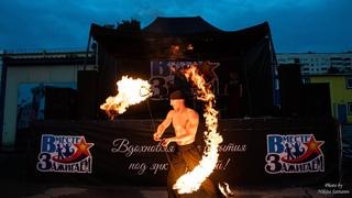 Фаер-шоу и световое шоу на фестивале Волшебных шаров