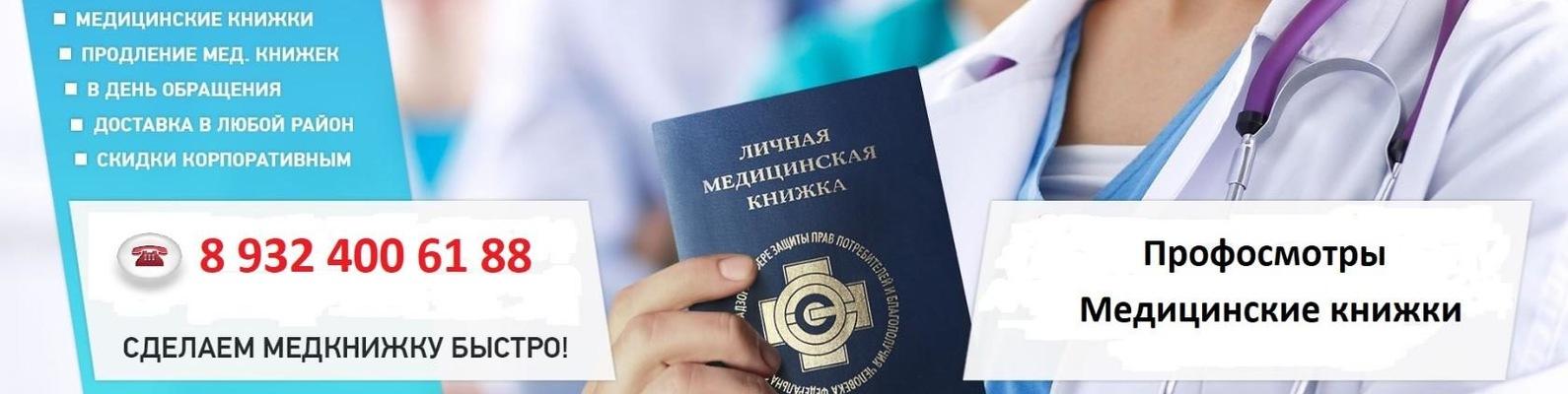 Сургут купить медицинскую книжку регистрация на три месяца для граждан россии