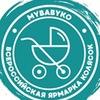 Ярмарка товаров для беременных и новорожденных