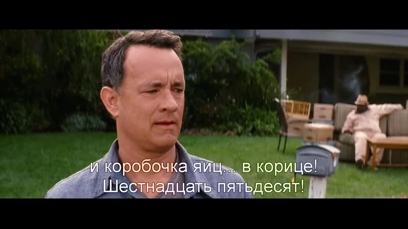 Ларри Краун Larry Crowne 2011 Eng Rus Sub
