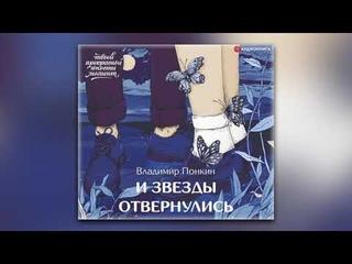 Владимир Понкин - И звезды отвернулись (аудиокнига)