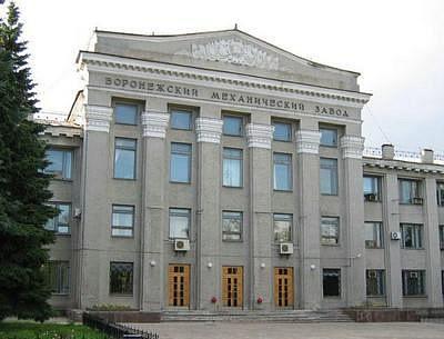 Воронежский механический завод доклад 4235