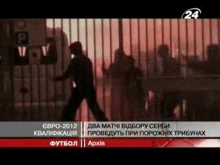 Євро-2012: Сербії зарахували технічну поразку