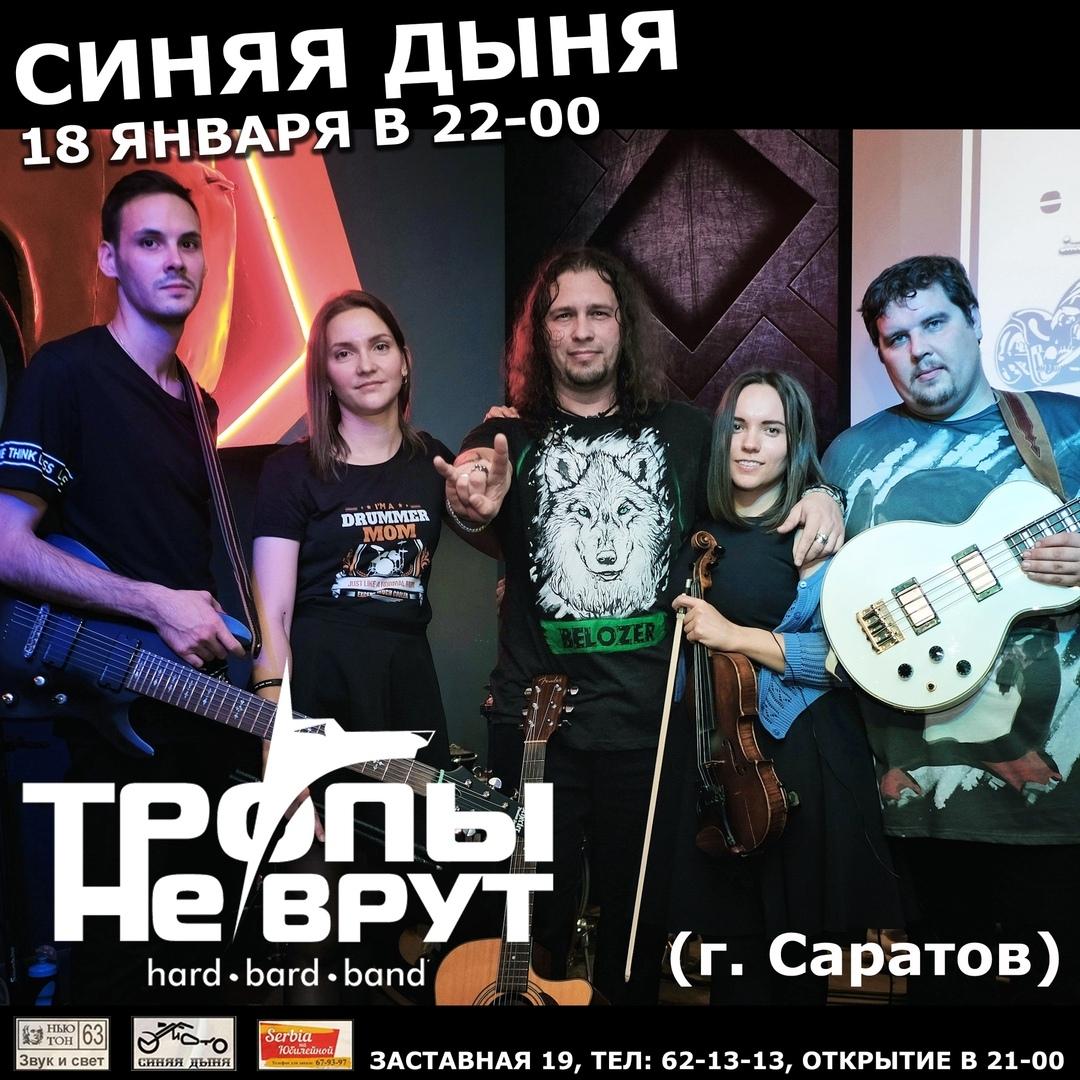 """Афиша Группа """"Тропы не врут"""" в """"Синей дыне"""""""