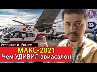 Авиасалон МАКС-2021: шоу истребителей, сенсация The Checkmate, новая авиатехника. Спецрепортаж