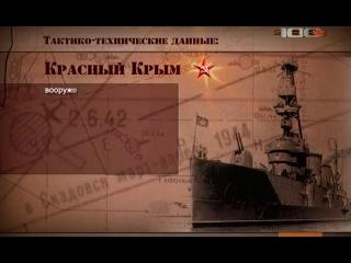 Великая Отечественная война на Чёрном море. Крейсеры.