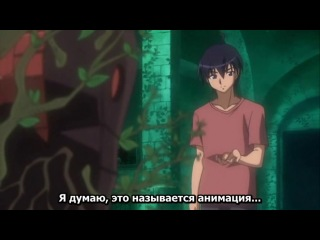 Tentacle and Witches / Тентакли и ведьмы 4 из 4 субтитры