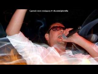 «Основной альбом» под музыку 1класс - Давай сука пой. Picrolla