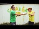 Наше видеоприглашение на свадьбу)