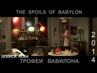 HD Отрывки из сериала Трофеи Вавилона на русском языке