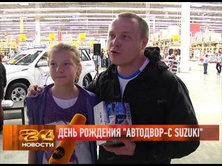 """День рождение автосалона """"автодвор-с"""" suzuki, 3 года вместе!"""
