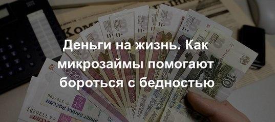 микрофинанс денежные займы тюмень