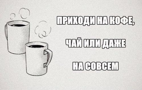 Картинка приходи ко мне на чай но без чая
