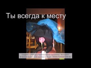 Каравашке в День Рождения мой скромный подарок Люблю тебя Mashinka ты моя