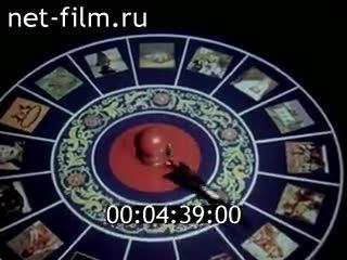 Киножурнал «Хочу все знать» №128 /1979