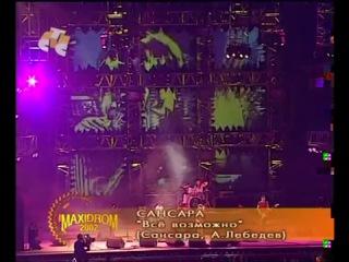 Maxidrom 2002 Полная версия трансляции на канале СТС