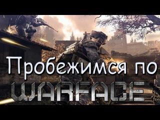 Пробежимся по Warface !