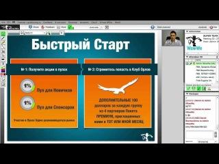 Презентация WowWe  Максим Литвинов