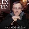 Alex Feed