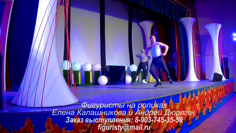 Фигуристы на роликах Елена Калашникова и Андрей Дюрягин