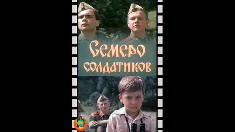 Детский, почти сказочный фильм Семеро солдатиков / 1982