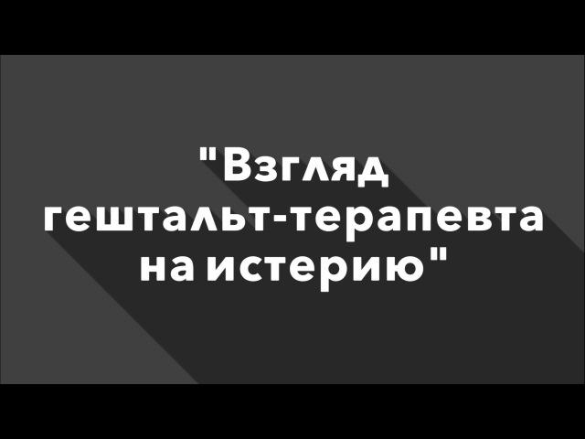 Логинов Константин, Евгения Андреева   Взгляд гештальт-терапевта на истерию