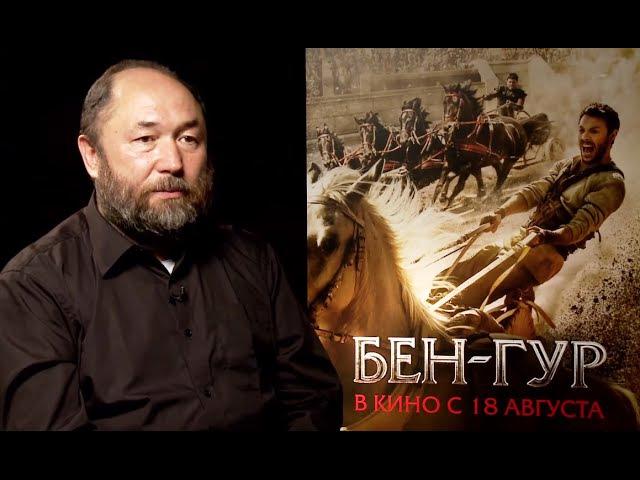 Бекмамбетов про Бен Гура Индустрия кино от 09 09 16