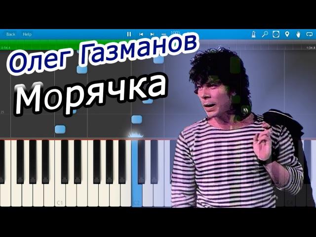 Олег Газманов Морячка на пианино Synthesia